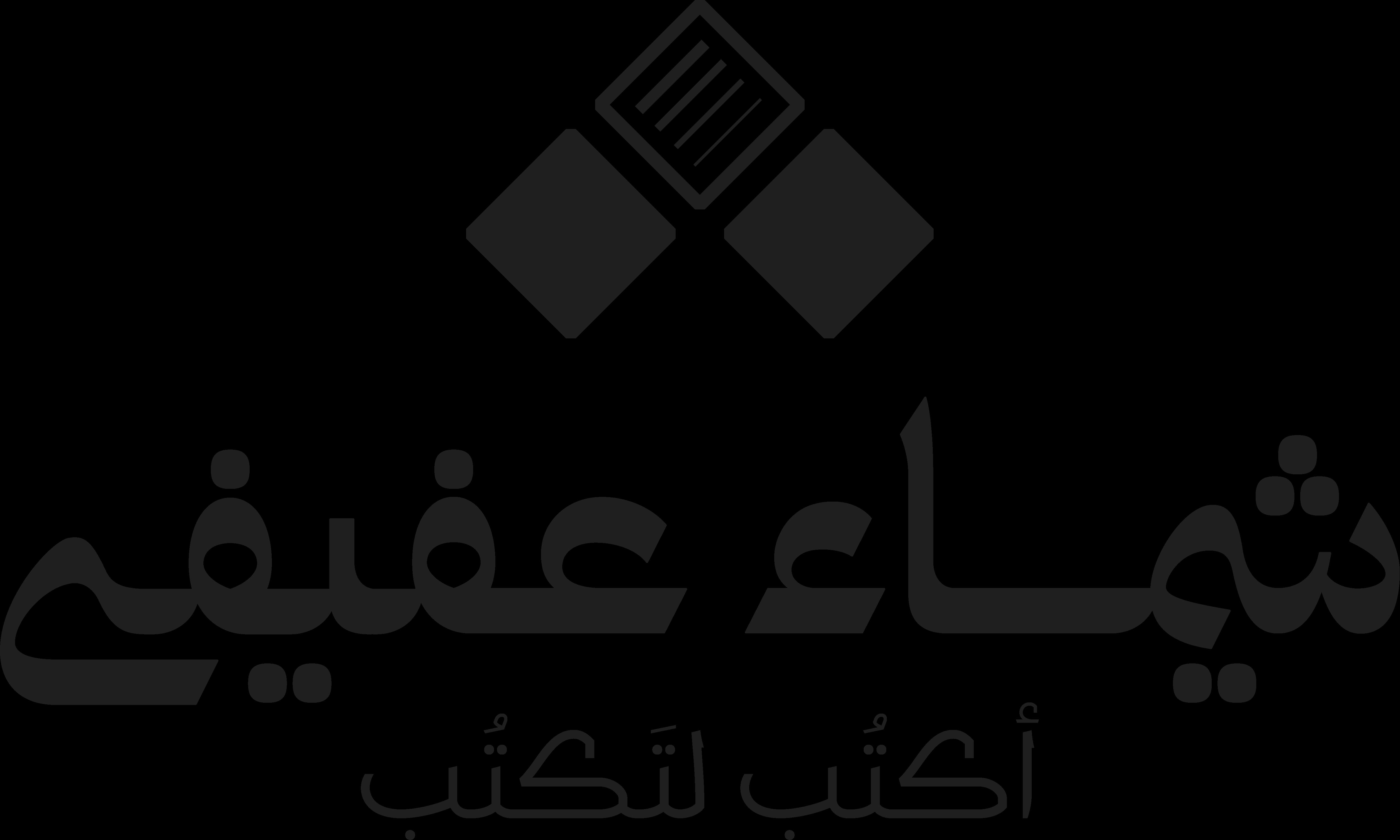 Shaimaa Afifi – أكتُب لتَكتُب